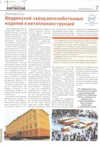 kurganskiy_stroitel_march_2012