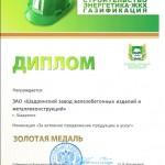 диплом выставки, полученный Шадринским заводом ЖБИМ