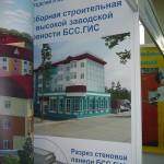 новый выставочный стенд Шадринского завода ЖБИМ